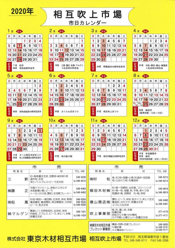 相互吹上市場 市日カレンダー