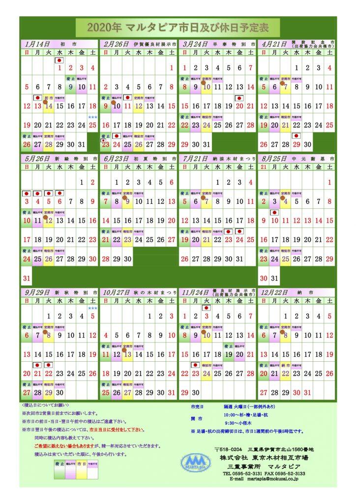 マルタピア市場 市日カレンダー